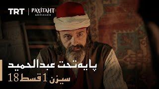 Payitaht Abdulhamid - Season 1 Episode 18 (Urdu subtitles)