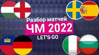 Швеция Испания прогноз Венгрия Англия Италия Болгария Лихтенштейн Германия Верняк