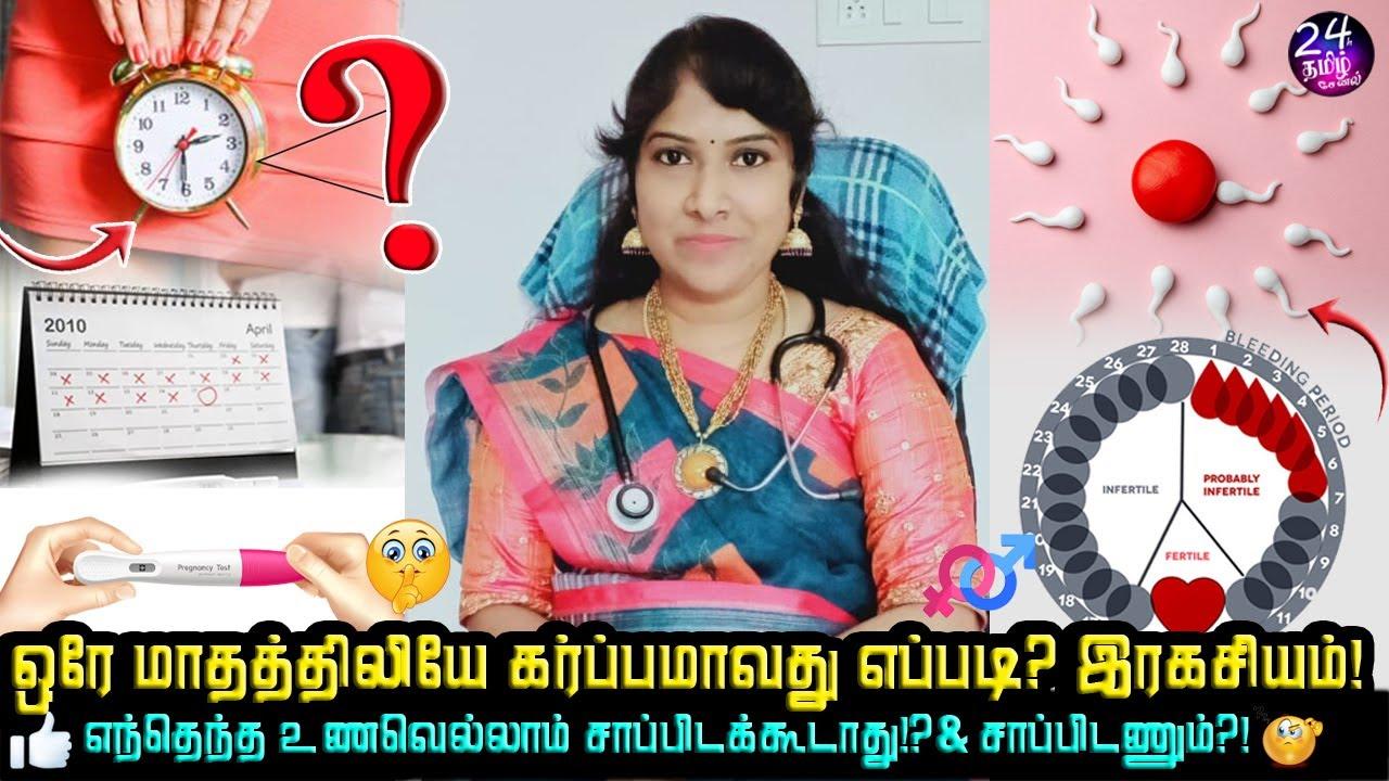 30 நாட்களில் மின்னல்வேகத்தில் கர்ப்பமாவது எப்படி?   fast pregnancy tips in tamil  Dr.Shanthi Krishna