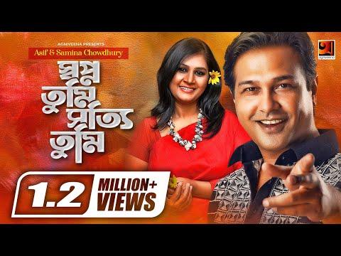 All Time Hit Bangla Song   Shopno Tumi Sotti Tumi   by Asif & Samina Chowdhury   Lyrical Video