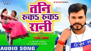 तनी रुका रुका रानी I #Mohan Rathore, Alka Jha I #Main Super King Don Hu I 2020 Bhojpuri Movie Song