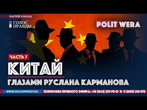 Руслан Карманов:Промышленный  шпионаж и Китайская мова