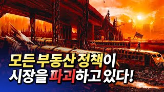 서울집값 폭등을 부추기는 시장파괴적인 부동산 정책이다!…