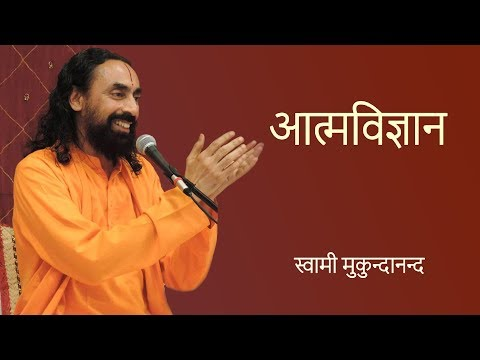 आत्मा का विज्ञान | Science of the soul by Swami Mukundananda