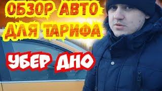 Обзор моего автомобиля Ниссан Альмера под тариф УБЕР ДНО   Авто для такси