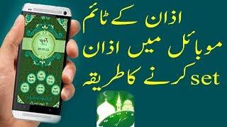 how-to-set-azan-on-mobile-set-the-prayer-times-mobile-mein-azan-kaise-set-kare-best-app-azan