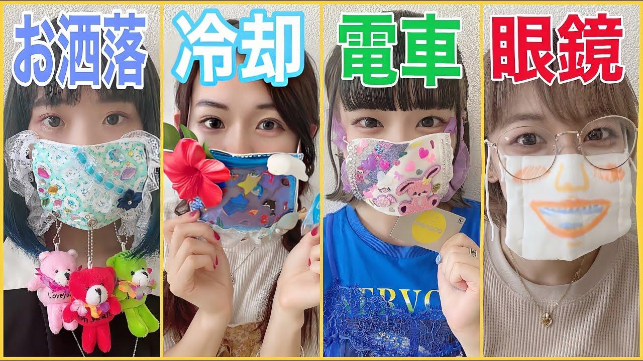 超便利‼︎これが実用性抜群マスクだ‼︎【マスクアレンジ】