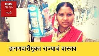 Reality Check : Open Defecation Free Maharashtra (BBC News Marathi)