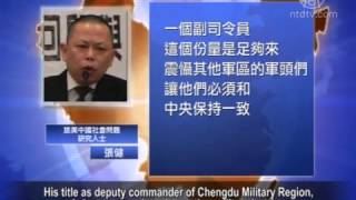 Deputy Commander of Chengdu Military Region Is Arrested