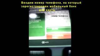 Регистрация sms-шаблонов в мобильном банке через банкомат сбербанк