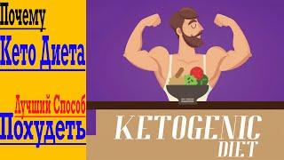 Почему Кето Диета считается Лучшим способом Похудеть и так Полезна ? Разбор Кето Диеты !