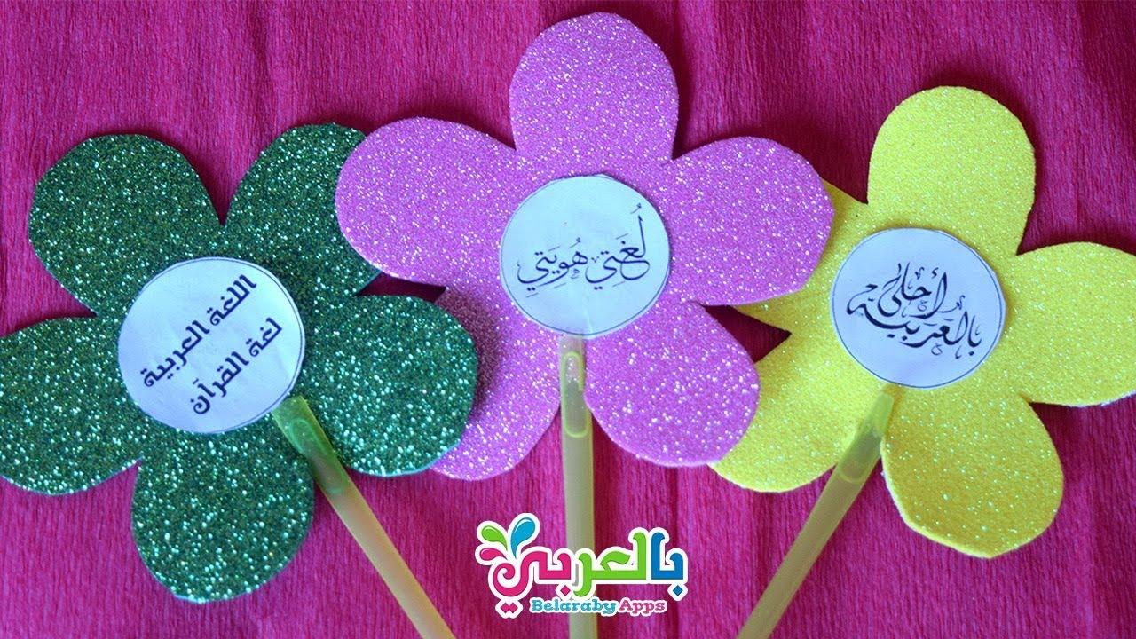 اعمال فنية سهلة للاطفال اليوم العالمي للغة العربية Crafts World Arabic Language Day Youtube