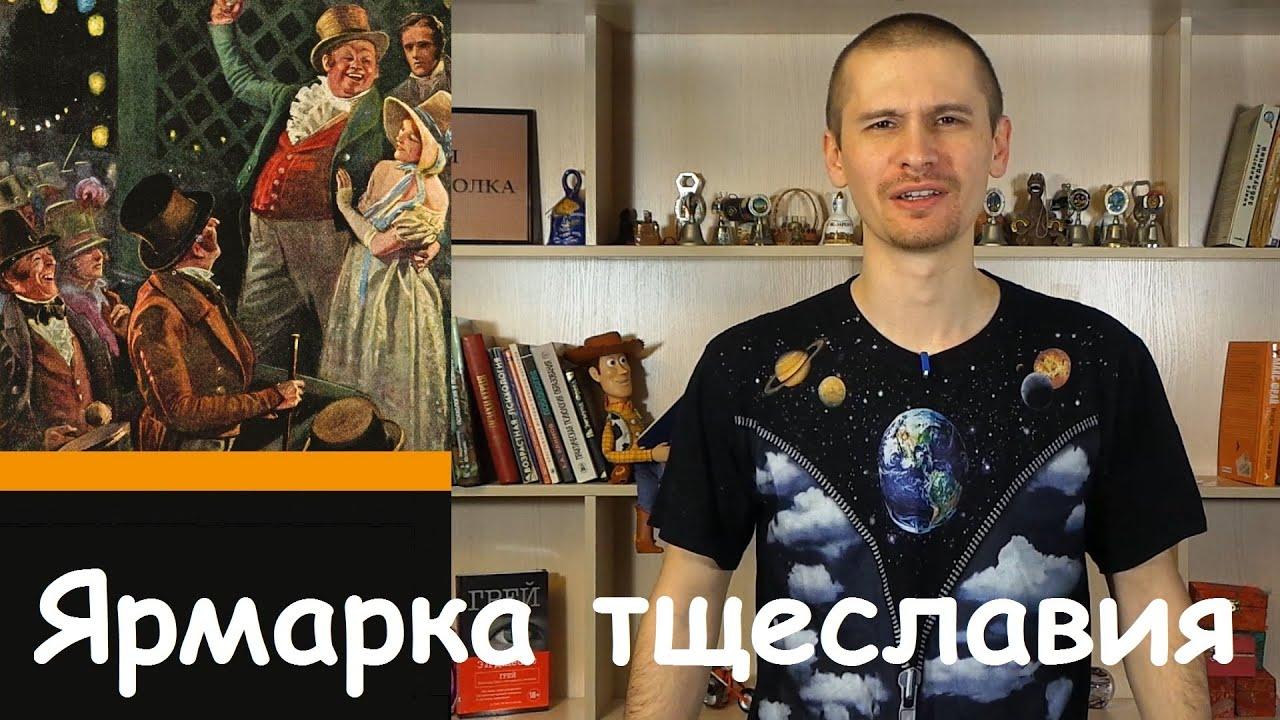 Ярмарка тщеславия - YouTube