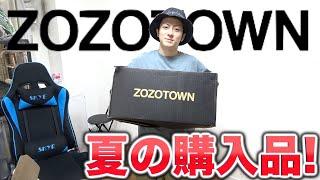 ZOZOTOWNで買った夏の購入品を紹介します。