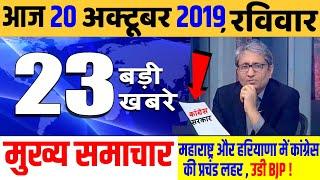 haryana और maharashtra में प्रचंड जीत की ओर बढ़ी कांग्रेस , election news ,congress news