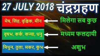 27 जुलाई 2018 चंद्र ग्रहण किस के सपने होंगे पूरे किसके सपने होंगे चूर-चूर || Chandra grahan 2018