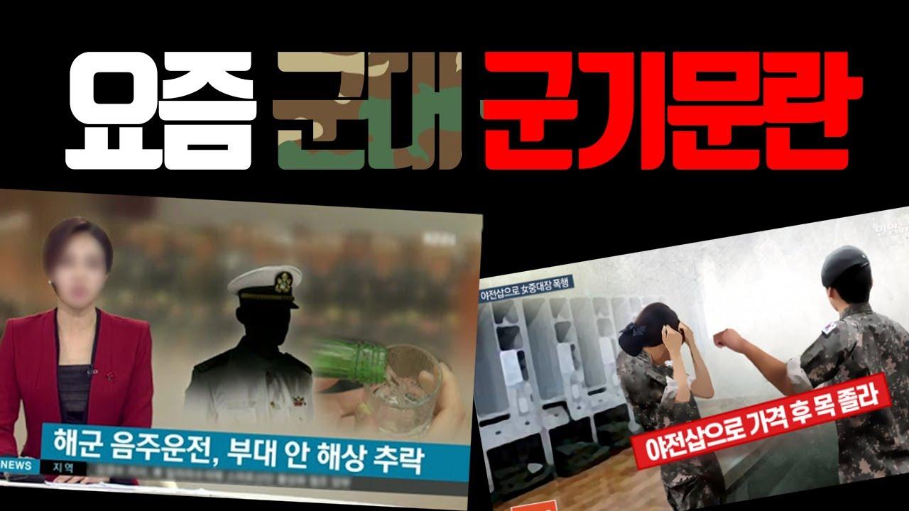 대위를 때린 병사,음주운전한 병사 요즘군대군기문란