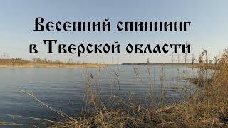 видео Рыбалка на Волге в Тверской области. Иваньковское водохранилище