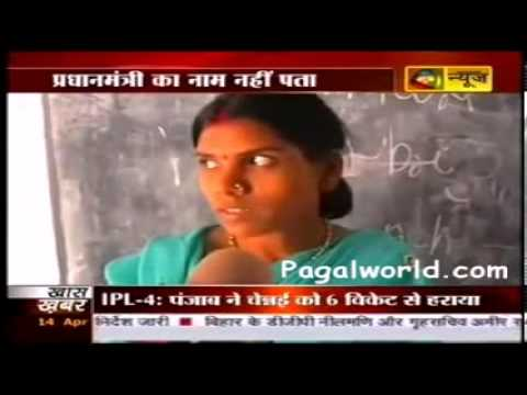 Funny English Teacher From Bihar India mobile Pagalworld Com