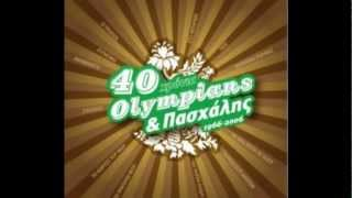 Πασχάλης & Olympians: ΟΤΑΝ ΠΗΓΑΙΝΑΜΕ ΜΑΖΙ ΣΧΟΛΕΙΟ