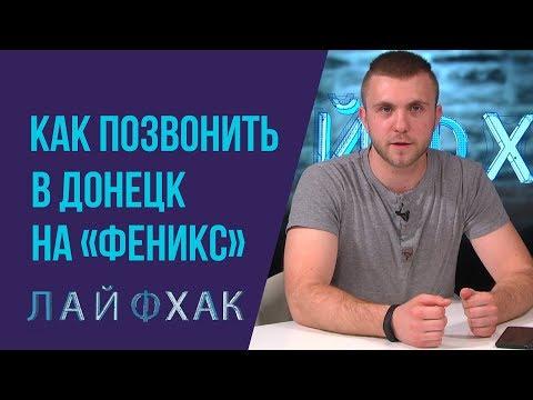 Как из россии позвонить на феникс