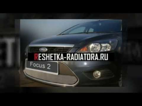 Ford Focus 2 tuning grill купить тюнинг хромированная решетка радиатора.ру