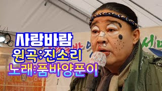 청평공연 2020년2월16일종료....사랑바람(양푼이품…