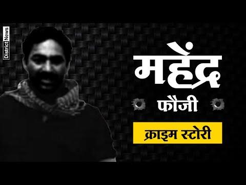 Mahender Fauji History And Story