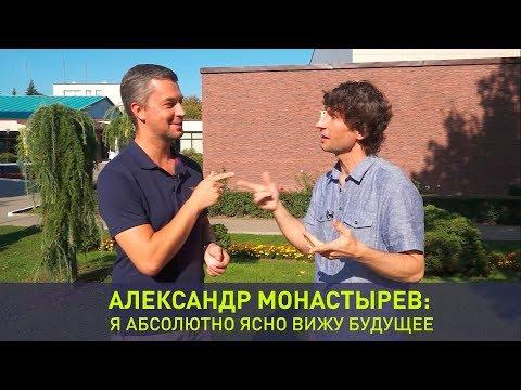 Александр Монастырев: я абсолютно ясно вижу будущее