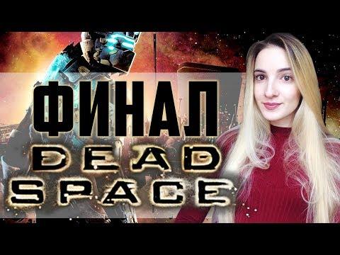 Dead Space ФИНАЛ   Мертвый Космос Полное Прохождение на Русском