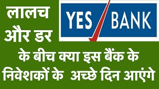Yes Bank Share FPO | Investing | Stock market | Sensex | Finance | Yes Bank Stock News | Lts |