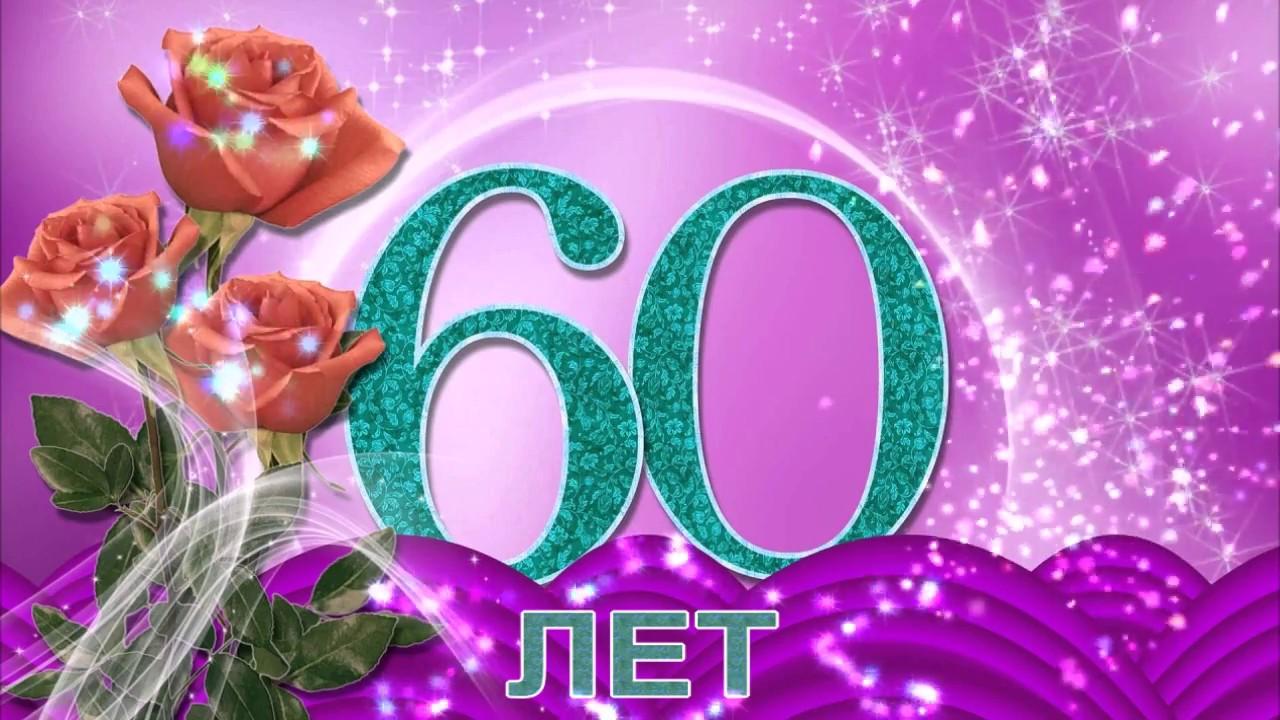Частушки поздравления с юбилеем 60 лет мужчине