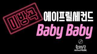 [미방곡] 에이프릴세컨드(April 2nd) - Baby Baby [올댓뮤직(All That Music)]