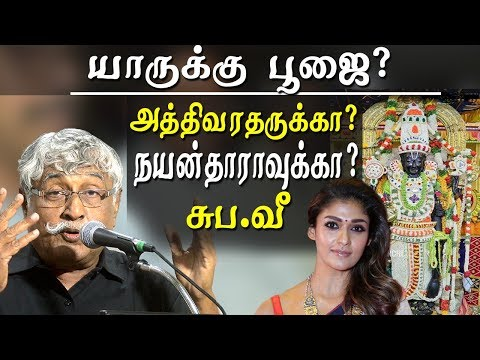 Suba Veerapandian speech on Athi varadar and Nayanthara Tamil news live