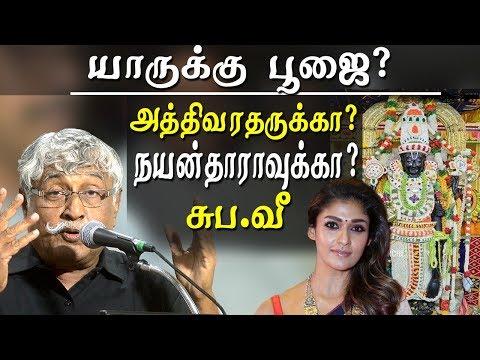 Suba Veerapandian speech on Athi varadar and Nayanthara Tamil news live