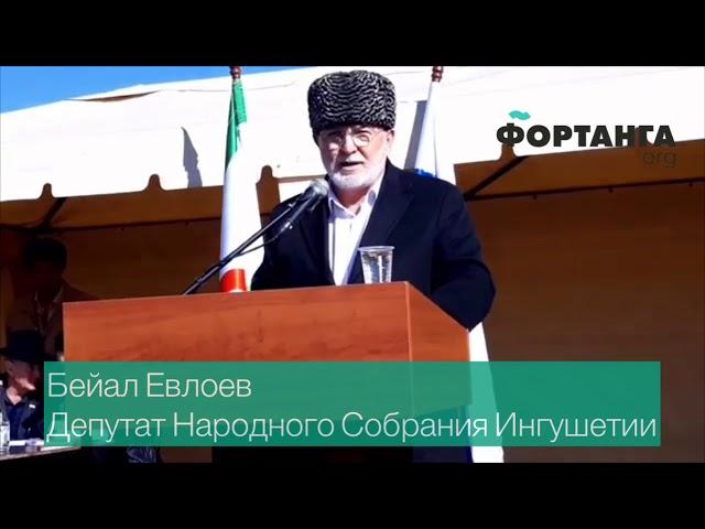 Выступление Депутата Бейала Евлоева (ингушский язык)