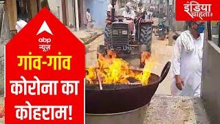 Corona pandemic hitting hard rural areas after attacking urban areas   India Chahta Hai
