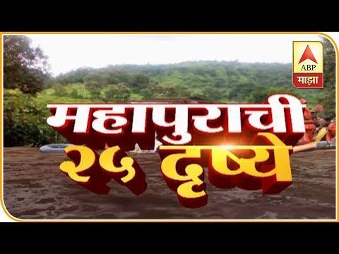 महापुरातील हृदय पिळवटून टाकणारी 25 दृष्ये | ABP Majha