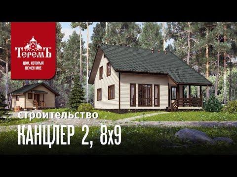 Как Терем строит дом «Канцлер 2»
