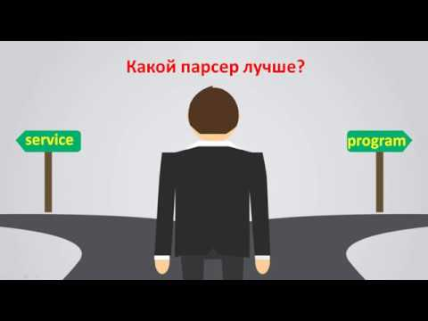 Парсер онлайн vs программа