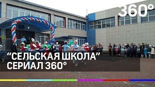 Сериал 360: сельская школа