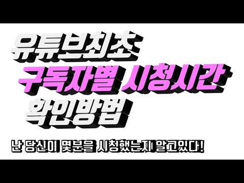 (최초공개) 구독자별 시청시간 확인 방법! 불량 구독자 선별방법!