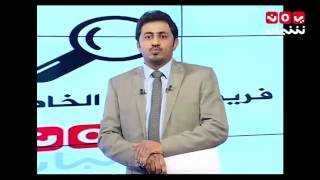 المرصد الحقوقي | التعليم باليمن متارس للطائفية ومحو للهوية الوطنية |  تقديم عمار غيلان