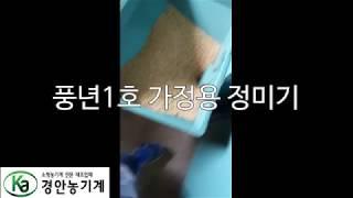 풍년1호 가정용정미기