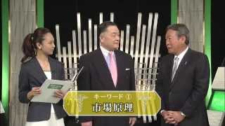 【賢者の選択】 (1/3) 東京理科大学  Tokyo University of Science  理事長 中根    interview TV program