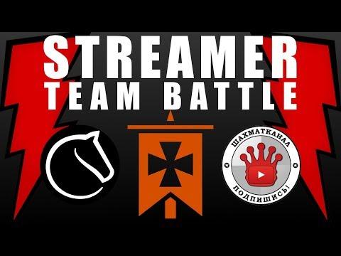 (2) Streamer Team Battle! Командный ТУРНИР на Личесс! ШахМатКанал Шахматы