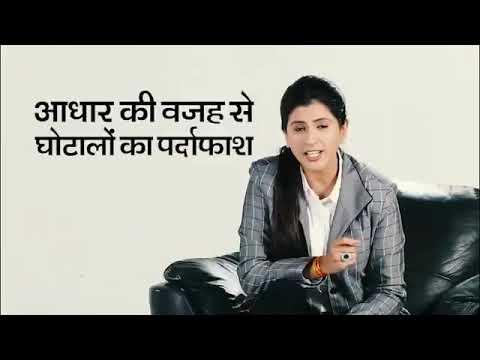 Aadhaar is very important