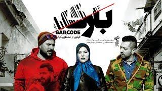 Barcode - Full Movie - فیلم سینمایی بارکد