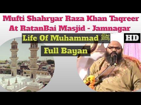 Mufti Shahryar Raza Khan | Full Taqreer | Life Of Prophet's Muhammad ﷺ | At RatanBai Masjid Jamnagar