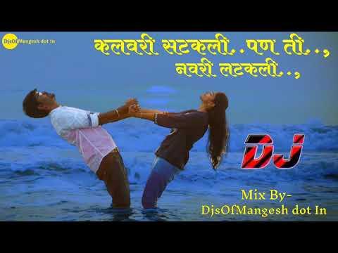 Kalawri Satakli Pan, Ti Navari Latakli | Aaradhi Mix_2k19 | DjsOfMangesh Dot In